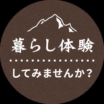 長野県山ノ内町で移住後の暮らし体験してみませんか?