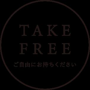 TAKE FREEご自由にお持ちください